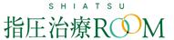 東京都文京区小石川 指圧治療ROOM