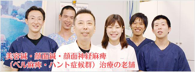 坂田鍼灸治療院様